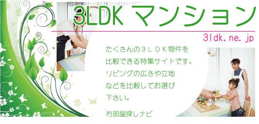 3LDKマンション特集